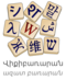 Wiktionary-logo-hy.png