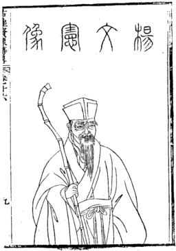 Yang Shen (楊慎; 1488–1559), son of Yang Tinghe, zi Yòngxiū (用修), hao Shēng'ān (升庵), also hao Bonanshanren (博南山人), Bonanshushi (博南戍史), was a poet in the Ming Dynasty.