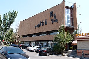 Tigran Petrosian Chess House - Tigran Petrosian Chess House in Yerevan