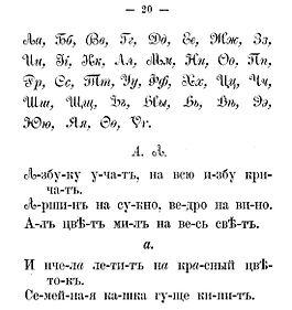 Азбука Льва Толстого Википедия  Азбука 1872