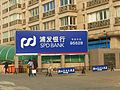 ·˙·ChinaUli2010·.· Hangzhou - SPD Bank - panoramio.jpg