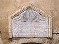 Κρήνη επί των Κορωναίου και Σμύρνης 1588.jpg