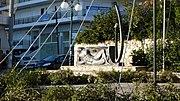 Μνημείο Γιγαντομαχίας