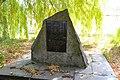 Братська могила 227 жертв фашизму Стрижавка.JPG