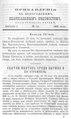 Вологодские епархиальные ведомости. 1895. №15, прибавления.pdf