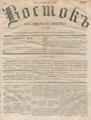 Восток 1867 №52.pdf