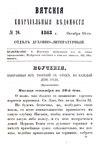 Вятские епархиальные ведомости. 1863. №20 (дух.-лит.).pdf