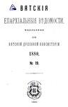 Вятские епархиальные ведомости. 1880. №19 (офиц.).pdf