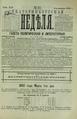 Екатеринбургская неделя. 1892. №10.pdf