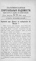 Екатеринославские епархиальные ведомости Отдел неофициальный N 23 (11 августа 1901 г).pdf