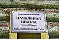Здание, где на IV уездном съезде большевиков выступал М. И. Калинин2.JPG