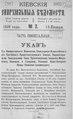 Киевские епархиальные ведомости. 1899. №02. Часть офиц.pdf