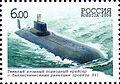 Марка России 2006г №1081-Тяжелый атомный подводный крейсер с баллистическими ракетами проекта 941.jpg