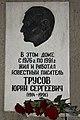 Мемориальная доска Юрию Трусову.jpg