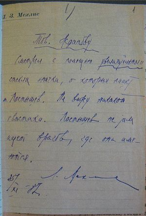 "Pavel Postyshev -  Lev Mekhlis letter to Zhdanov: ""Postyshev searches enemies not where they really are"""