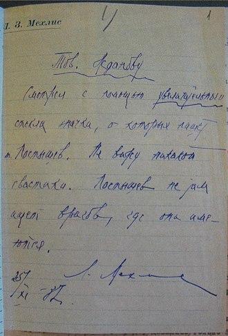 "Pavel Postyshev -  Lev Mekhlis letter to Zhdanov: ""Postyshev searches enemies not where they really are"""