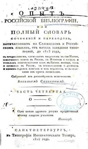 File:Опыт российской библиографии-4 (Сопиков).djvu