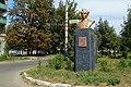 Памятник Николаю Островскому в начале его улицы.JPG
