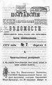 Полтавские епархиальные ведомости 1876 № 07 Отдел официальный. (1 апреля 1876 г.).pdf
