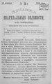 Полтавские епархиальные ведомости 1900 № 36 Отдел официальный. (20 декабря 1900 г.).pdf