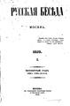 Русская беседа 1859 Книга 13.pdf