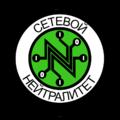 Сетевой нейтралитет символ.png