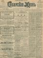 Сибирская жизнь. 1903. №174.pdf