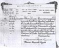 Страница метрической книги с записью о рождении Владимира Арсеньева.jpg