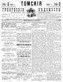 Томские губернские ведомости, 1901 № 10 (1901-03-08).pdf