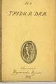 Труды и дни. 1912. №3.pdf