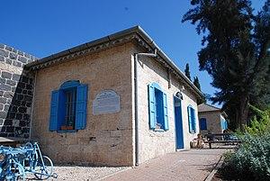 Kfar Tavor - Kfar Tavor History Museum