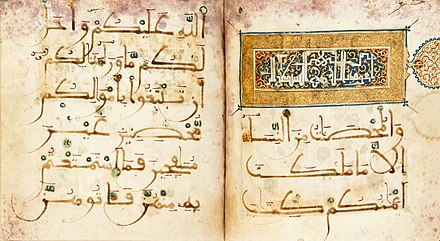 An illuminated Quran manuscript in florid Kufic and Maghrebi script. mSHf mrbTy 'w mwHdy 03.jpg