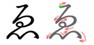 We (kana) - Stroke order in writing ゑ