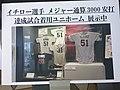 イチロー選手 着用ユニホーム 展示中 2016-12 (31328628414).jpg