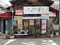 マルフク看板 大阪市浪速区恵美須西3丁目 - panoramio.jpg