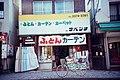 中野新橋 Tokyo, Japan Kodak Pro Ektar Lomo LC-A+ (32822940823).jpg