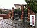 旧吹上キャンパス正門.jpg
