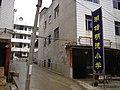 明德小学 - panoramio.jpg