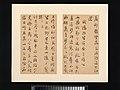 明-清 周亮工 真意亭詩 冊-Poems from the Zhenyi Studio MET DP-13240-005.jpg