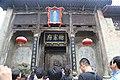 晋城皇城相府 - panoramio (13).jpg