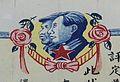 民国三十六年邮政奖状上朱毛头像.jpg