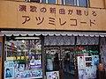 演歌専門のレコード店 (群馬県前橋市千代田町).jpg