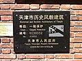 郑州道2号铭牌.jpg