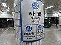 사당역 역명판.JPG