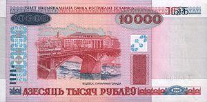10000-rubles-Belarus-2000-f