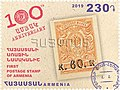 100th anniversary of the first postage stamp of Armenia Stamps of Armenia 2019.jpg