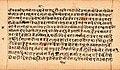 1665 CE manuscript copy, Dasatayi Pratisakhya Saunakacharya 11th century BCE Rigveda, Schoyen Collection Norway.jpg