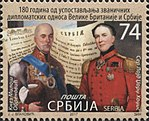 180 years anniversary of Serbia–United Kingdom relations, 2017 post stamp of Serbia.jpg