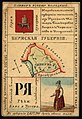 1856. Card from set of geographical cards of the Russian Empire 100.jpg