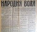 1917-05-14-нар-воля-009-p1-1.jpg